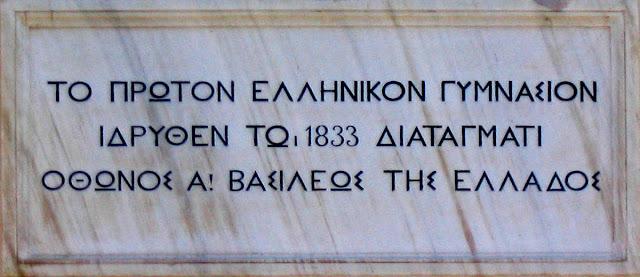 «Εφέρθησαν ακόσμως»: Παραβατικότητα και πειθαρχικές ποινές στο Γυμνάσιο Ναυπλίου 1833-1862