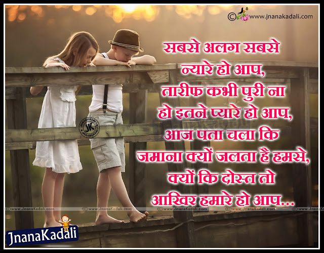 Here is a Latest Hindi Language New True Friendship dosti Images and Wallpapers, Daily Hindi Friendship dosti Wallpapers, Inspirational Hindi Language Friendship Sayings, Nijamaian Sneham Quotes images, Good Health Friendship Messages and Wallpapers, Top Hindi Inspiring Heart Touching Friendship Lines Free,dosti shayari