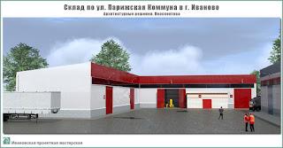 Проект склада № 2 по ул. Парижская Коммуна в г. Иваново - Перспектива