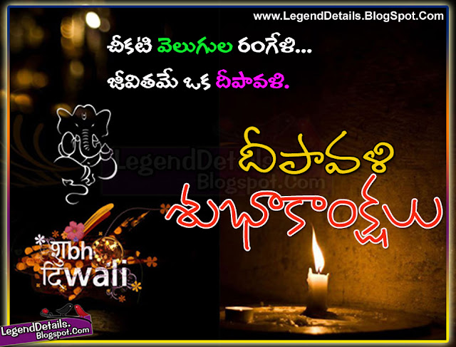 Happy Diwali Quotes wishes in Telugu, Best Telugu Deepavali Quotes in Telugu language, Nice Diwali Messages in Telugu with Beautiful Images, Diwali Quotations in Telugu, Telugu Deepavali messages, Telugu Diwali Wishes for Friends and family, Diwali Quotes for Friends in Telugu, Diwali meaningful Quotes in Telugu with HD images download.