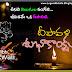Happy Diwali Subhakankshalu Quotes in Telugu
