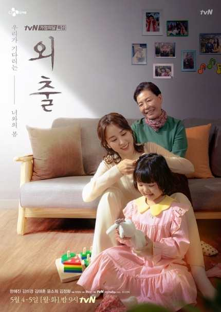 Mothers drama poster