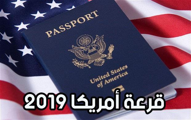 قرعة الهجرة العشوائية  أمريكا dvlottery state gov