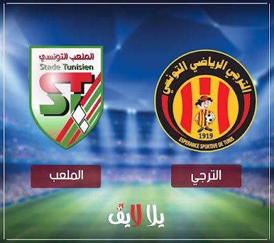 بث مباشر مشاهدة مباراة الترجي الملعب بدون تقطيع يوتيوب hd في الدوري التونسي