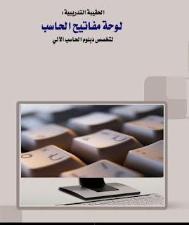 لوحة مفاتيح الحاسب pdf