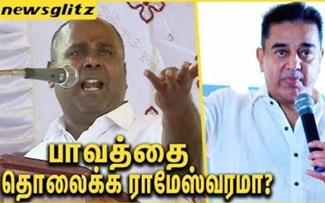RB Udhaya Kumar makes fun of Kamal Political Trip | Speech