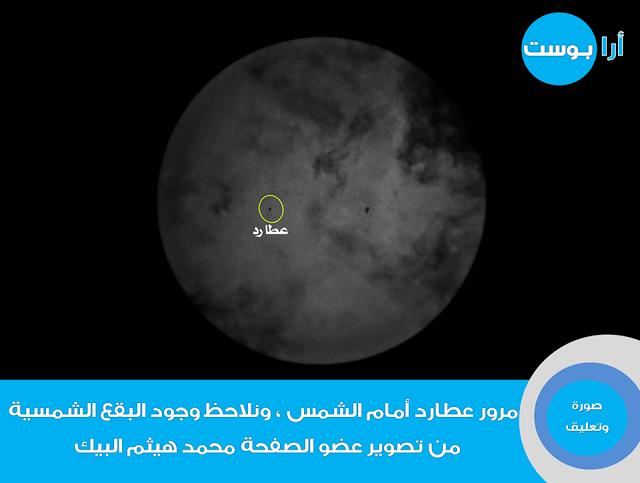 صورة مرور كوكب عطارد أمام الشمس