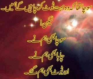 Heart Touching Wallpaper With Quotes In Punjabi Socha Tha Ke Wo Bohat Toot Kar Chahein Ge Hamein Urdu