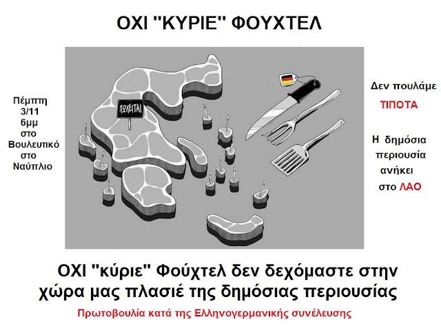«Μπλόκο» 171 αυτοδιοικητικών στον Φούχτελ και την Ελληνογερμανική συνεργασία