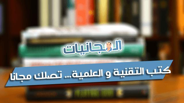 مجموعة من الكتب التقنية و العلمية و الثقافية تصلك مجانا الى منزلك