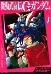 โหลดอ่านการ์ตูน PDF G Gundam