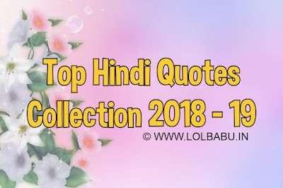 hindi quotes, life quotes, motivational quotes hindi