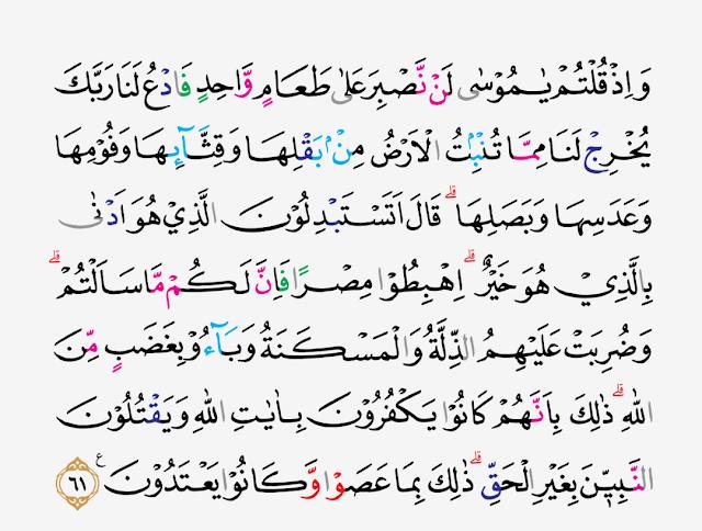 Tajiwd Surat Al Baqarah Ayat 61