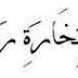 Tata Cara Shalat Istikharah, Bacaan Doa dan Niat Serta Keutamaan Shalat Istikharah