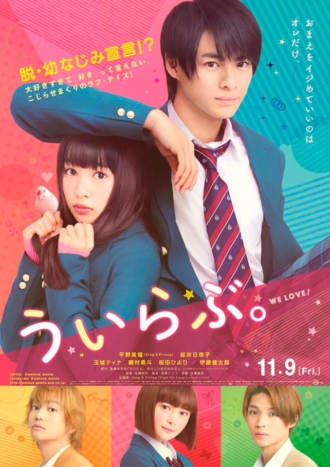 Uirabu. -Uiuishii Koi no Ohanashi- live-action poster
