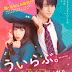 "NUEVO TEASER DEL LIVE-ACTION ""UIRABU. -UIUISHII KOI NO OHANASHI-"""