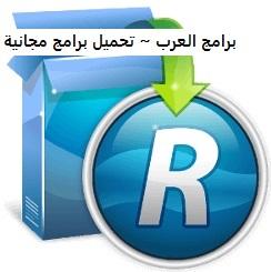 تنزيل برنامج ازالة البرامج من جذورها Revo Uninstaller