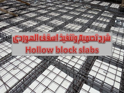 Hollow block slabs
