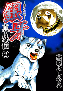 [Manga] 銀牙  流れ星 銀  真・外伝 第01 02巻 [Ginga – Nagareboshi Gin – Shin Gaiden Vol 01 02], manga, download, free