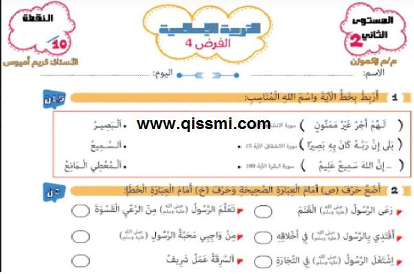 الفرض الرابع للمستوى الثاني التربية الإسلامية