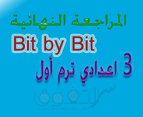 مراجعة اللغة الانجليزية للصف الثالث الاعدادي من كتاب Bit by Bit