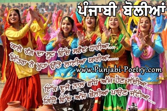 Collection Of Modern Punjabi Boliyan For Wedding, Girls and Boys