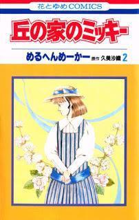 [めるへんめーかー] 丘の家のミッキー 第01-02巻