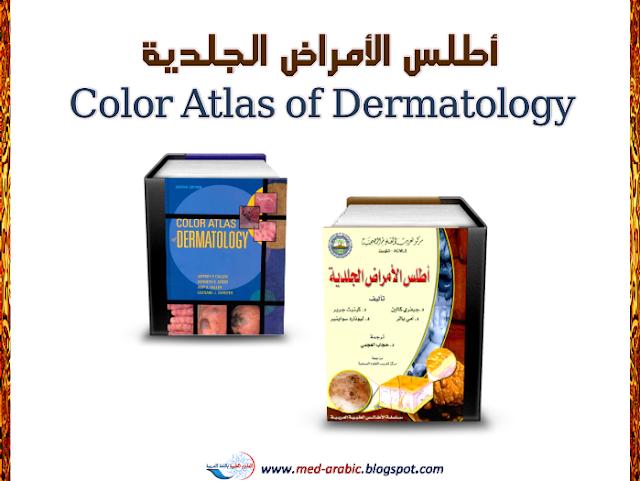 كتاب الامراض الجلدية وعلاجها pdf