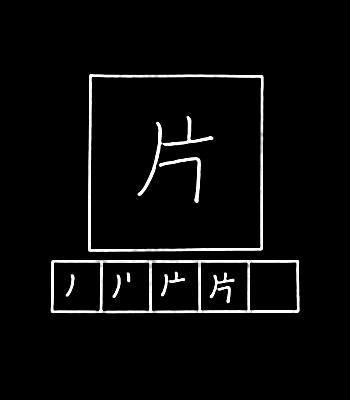 kanji one side