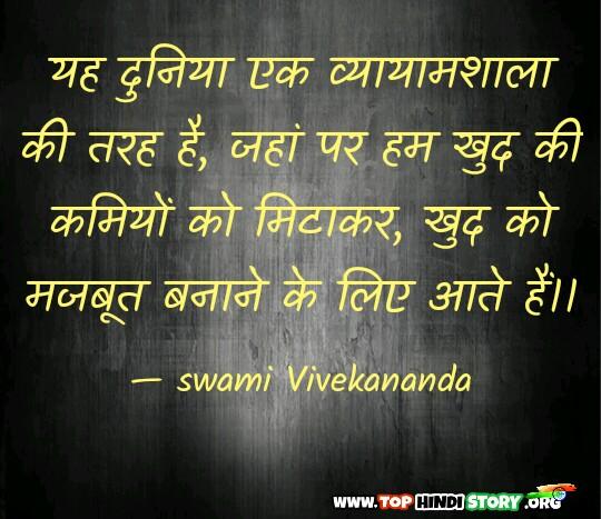स्वामी विवेकानंद के अनमोल वचन