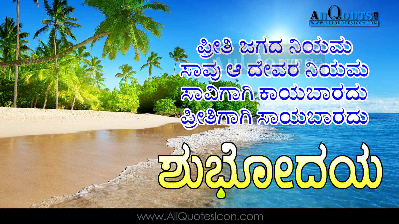 Best Of Good Morning Wishes Images Kannada Hd Greetings Images
