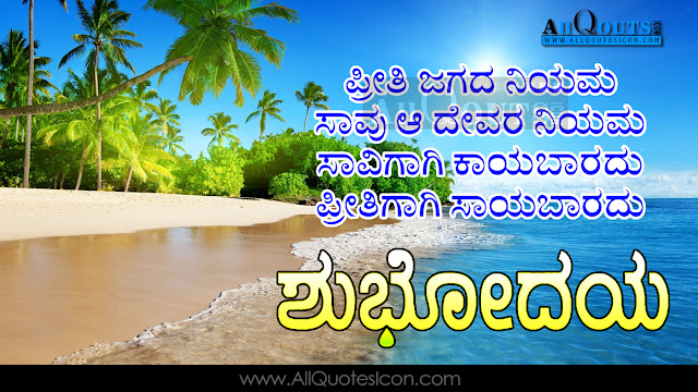 Kannada Good Morning Wishes In Kannada Quotations Hd Pictures