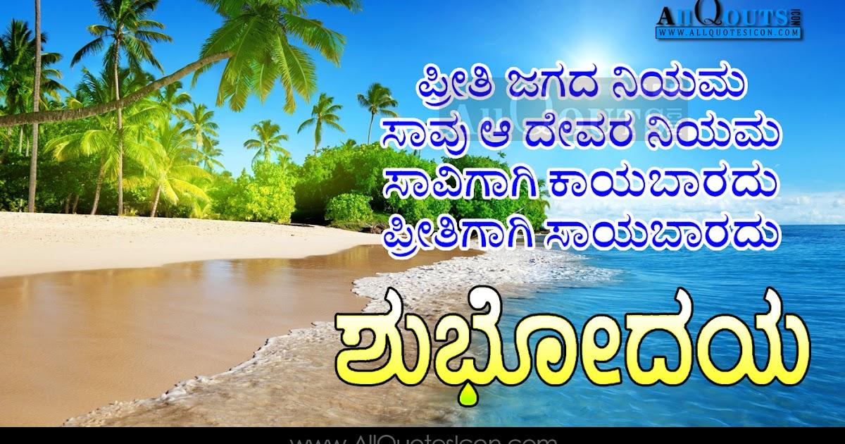 kannada good morning wishes in kannada quotations hd