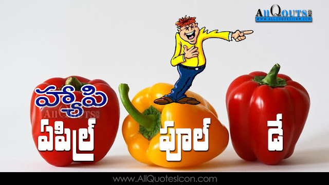 Telugu-April-Fool-Day-funny-Quotes-Whatsapp-dp-Pictures-Facebook-April-Fool-Day-funny-Jokes-Images-Wllapapers-Pictures-Photos-Free
