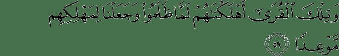 Surat Al Kahfi Ayat 59