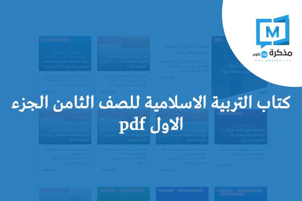 كتاب التربية الاسلامية للصف الثامن الجزء الاول pdf