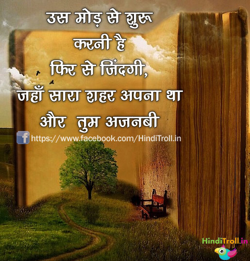 image of love couple with quotes in hindi - photo #46