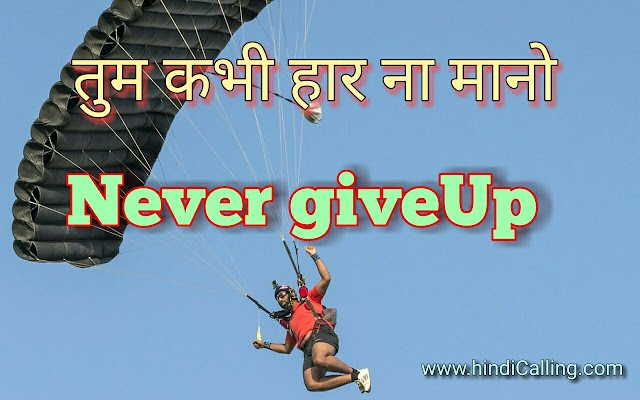 तुम कभी भी हार न मानो. Never Give Up Meaning In Hindi.