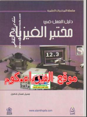 PDF دليل العمل في مختبر الفيزياء
