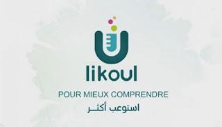 Likoul منصة تعليمية جديدة لدعم الطلاب في الجزائر . ,الدعم المدرسي, للطور الابتدائي، المتوسط، والثانوي,BAC وBEM,