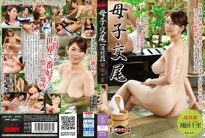 AVOP-467 Maternal And Child Mating Yumura Road Chisato Shokota