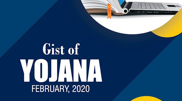 Gist of Yojana February 2020