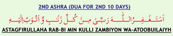 Ramadan 2nd (Doosra) Ashra Dua