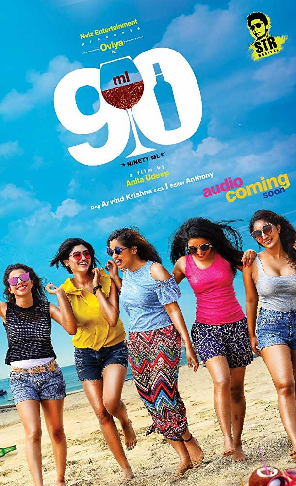 90ml movie download tamil, 90ml movie download hd