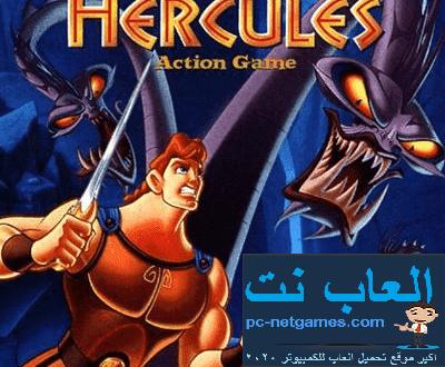 تحميل لعبة هركليز القديمة للكمبيوتر من ميديا فاير