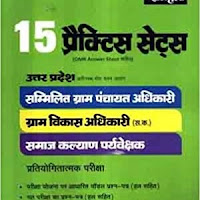 UPSSSC VDO Practice Paper in Hindi