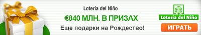 испанская лотерея 6 января