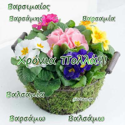 Σήμερα γιορτάζουν οι: Βαρσιμαίος,Βαρσάμης,Βαρσαμία,Βαρσάμω,Βαλσάμω,Βαλσαμία