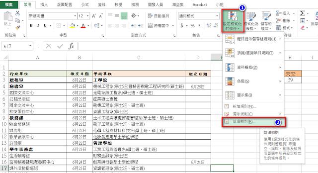 昀淡風青: Excel 空白儲存格顏色標記 / Excel 空白 變色 /Excel 標示出空白儲存格