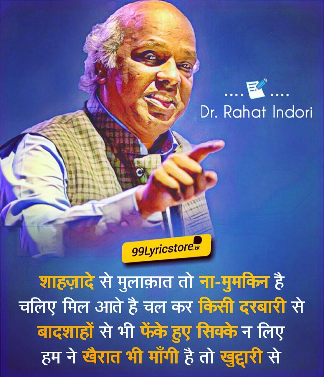 Jaa Ke Ye Kah De Koi Sholon Se Chingari Se written and performed by Rahat Indori, this poetry is best Shayari and Ghazal of Rahat Indori.